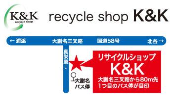 沖縄のリサイクルショップK&K